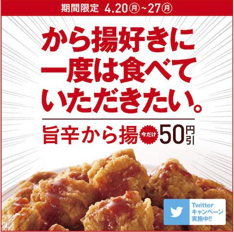から揚をスパイシーな味に仕上げた「旨辛から揚弁当」を期間限定で50円引き