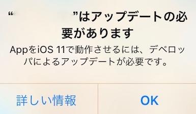アップルはiPhoneとiPad向け最新OS「iOS11」で32ビットアプリを起動停止へ