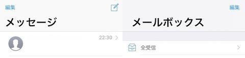 iOS11の「メッセージ」アプリと「メール」アプリのタイトル表示