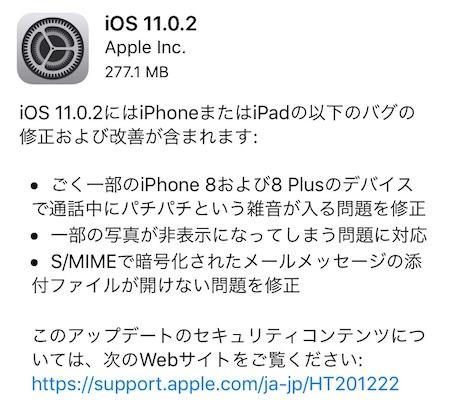アップルはiPhoneとiPad向けにバグの修正および改善した「iOS11.0.2」をリリース