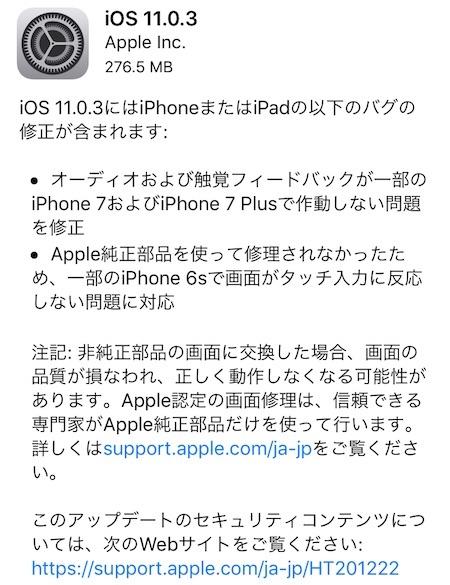 アップルはiPhoneとiPad向けにオーディオおよび触覚フィードバックなどのバグ修正した「iOS11.0.3」をリリース