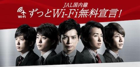 JALは有料サービスとして開始した機内Wi-Fi接続について「ずっとWi-Fi無料宣言!」を発表