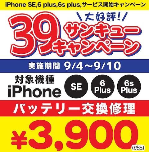 じゃんぱらは対象3機種追加キャンペーンとしてバッテリー交換修理を3900円で実施する「サンキューキャンペーン」を開催