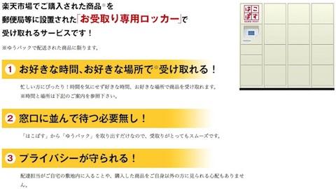 楽天と日本郵便は「1回で受け取った際の楽天スーパーポイントの付与」など不在再配達削減に向けた連携の強化を発表