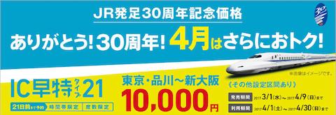 JR東海は会社発足30周年を記念してネット予約サービス「プラスEX」の「IC早特タイプ21」の割引を増額