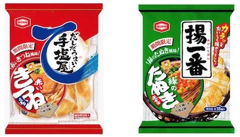 亀田製菓は東洋水産とコラボして「手塩屋 赤いきつね風味」と「揚一番 緑のたぬき風味」を期間限定で販売
