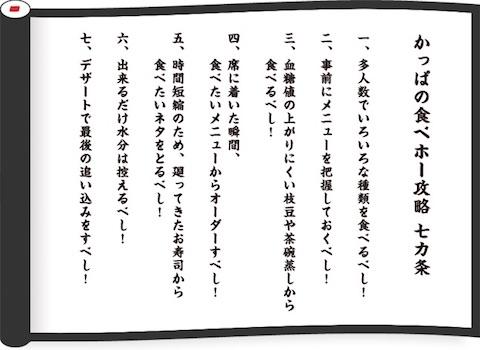 かっぱ寿司の食べホー攻略七カ条