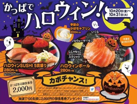 回転寿司「かっぱ寿司」は全国の店舗にてハロウィンイベント「かっぱでハロウィン!」を10月20日から10月31日まで開催