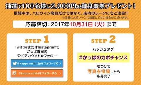 かっぱ寿司では「#かっぱのカボチャンス」のハッシュタグをつけて投稿すると「2000円分のお食事券」が100名に当たる