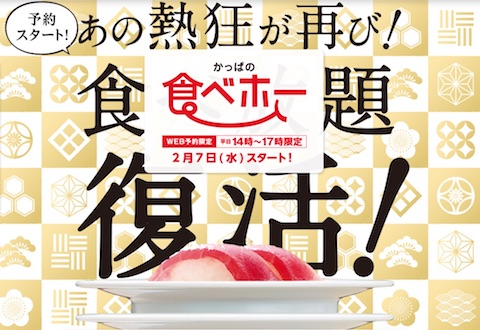 かっぱ寿司は期間限定で実施していた食べ放題サービス「食べホー」を2月7日から全店舗で復活