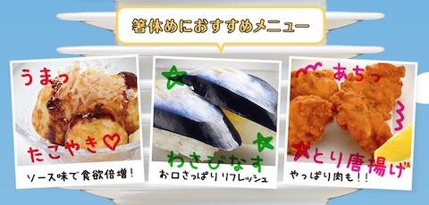 かっぱ寿司「食べホー」にオススメの箸休めメニュー