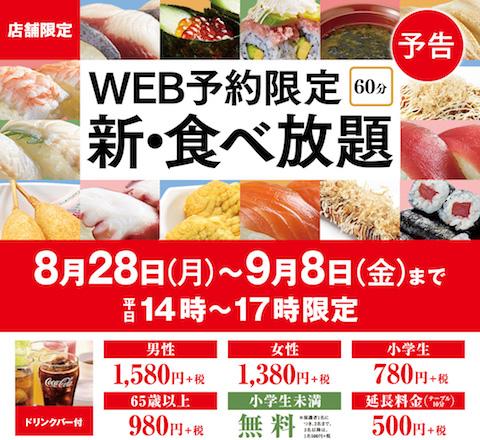 かっぱ寿司「新・食べ放題」は全国36店舗で実施