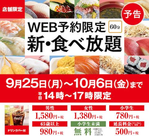 回転寿司「かっぱ寿司」は全国36店舗限定で80種以上の商品を対象にした「新・食べ放題」を9月25日より実施