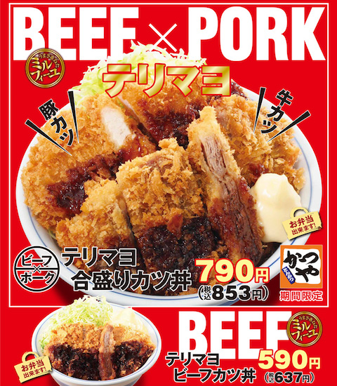 とんかつ専門店かつやはミルフィーユカツの期間限定メニュー「テリマヨビーフカツ丼」を販売