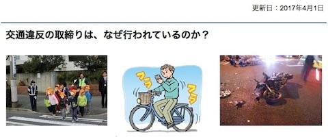 警視庁は都内において「スピード違反の取締り場所」だけでなく4月より「重点取締り場所」を公開