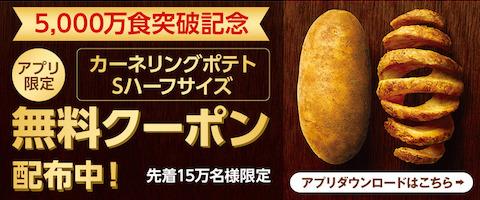 日本KFCは「カーネリングポテト」の累計5000万食達成を記念してケーネリングポテトのハーフサイズの無料クーポンを配布