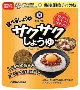 キッコーマンはサクサク食感の食べるしょうゆ「キッコーマン サクサクしょうゆ」を発売