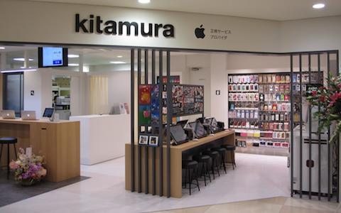 Appleプレミアムサービスプロバイダ「カメラのキタムラ 青葉台」
