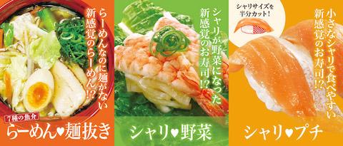 回転寿司のくら寿司は体に優しい10種類の新感覚メニュー「糖質オフシリーズ」を販売
