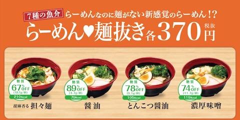 担々麺、醤油、とんこつ醤油、味噌の4メニュー「らーめん 麺抜き」