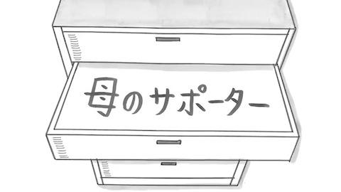 くらしの友は亡き家族との絆を描いた鉄拳のパラパラ漫画「母のサポーター」を公開