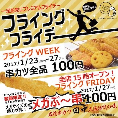 串カツ田中は2月より実施のプレミアムフライデーに先行して「フライングフライデー」を開催