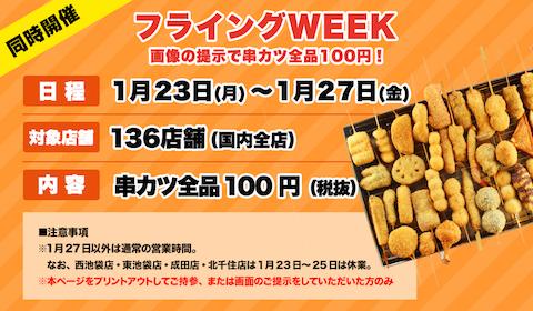 串カツ田中は「フライングWEEK」として串カツ全品100円で販売