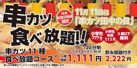串カツ田中は予約者限定で「1111円で人気の串カツ食べ放題」11月1日より11日間限定で実施