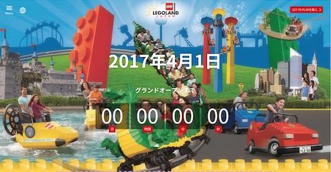LEGOは国内初の屋外型テーマパーク「LEGOLAND Japan」を2017年4月1日にオープン