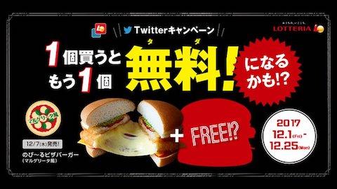 ロッテリアは「のび~るピザ―バーガー」の発売を記念して「1個買うともう1個無料になるかも!?」キャンペーンを開催