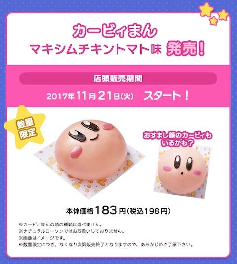 ローソンは任天堂の人気ゲーム「星のカービィ」とコラボして「カービィまん マキシムチキントマト味」を11月21日より数量限定で発売