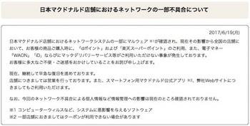 日本マクドナルド店舗におけるネットワークの一部不具合について