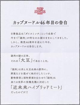 日清食品「カップヌードル46年目の告白」