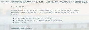 ポケモンGOではレイドバトルのバグなどを修正したアプリバージョン0.81.1へのアップデートを開始