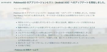 ポケモンGOではレイドバトルでの誤表示や不具合などを修正したアプリバージョン0.77.1へのアップデートを開始