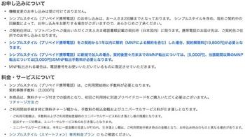 無料チャージ1万円付き「iPhone5 32GB」の申し込みと料金・サービスについて