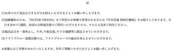 吉野家「SUPER FRIDAYに関するお詫びとお願い」を発表