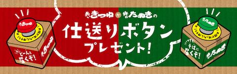 東洋水産「ポチッと押したら1箱お届け!」