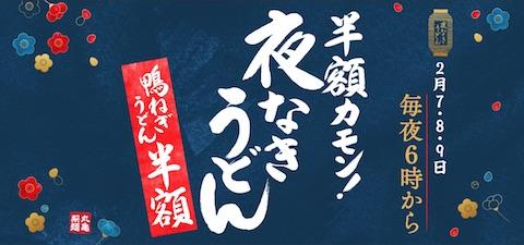 丸亀製麺は2月7から2月9日の3日間限定で鴨ねぎうどんが半額になる「半額カモン!夜なきうどん」を開催