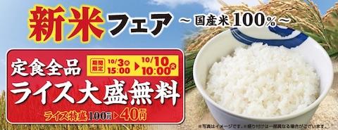 松屋は定食ライスの大盛り無料サービス「新米フェア」を10月10日まで開催