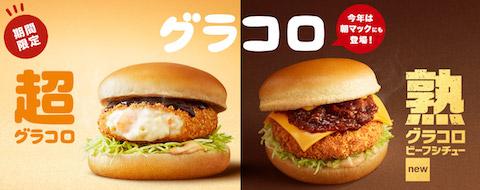 マクドナルドは期間限定のロングセラー商品「超グラコロ」と「熟グラコロ ビーフシチュー」を12月13日から販売