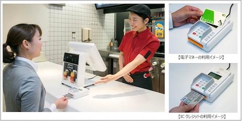 日本マクドナルドはクレジットカードや電子マネーによる複数の決済サービスを全国のマクドナルドにおいて順次開始