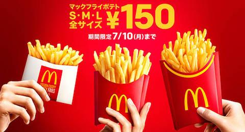 マクドナルドはマックフライポテトの全サイズを150円で販売する「マックフライポテトキャンペーン」を7月10日まで実施