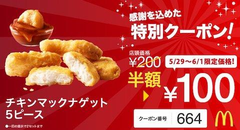 マクドナルドは期間限定で「チキンマックナゲット 5ピース100円」の特別クーポンを配布