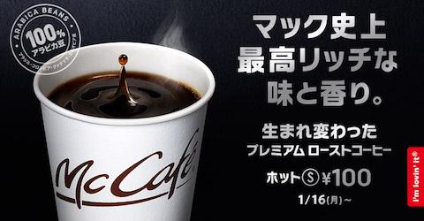 日本マクドナルドは「おいしさ向上宣言」の第一弾としてプレミアムローストコーヒーをリニューアル