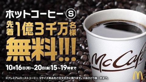マクドナルド「プレミアムローストコーヒー」無料お試しキャンペーンを開催