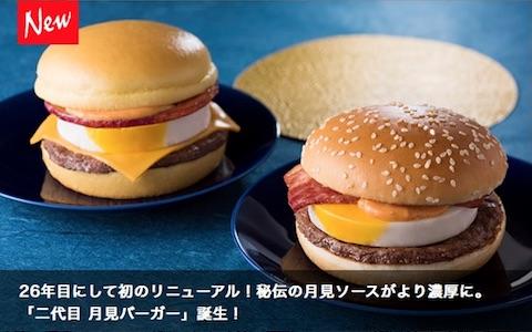 マクドナルドは月見ソースの旨みとコクが濃厚になった「二代目 月見バーガー」を9月6日より販売