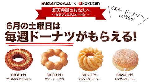 ミスタードーナツは楽天とコラボして「6月の土曜日は毎週ドーナツがもらえる!」キャンペーンを開催
