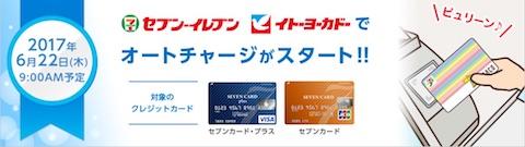 電子マネー「nanaco」はクレジットカードから自動的にチャージする「nanacoオートチャージ」を6月22日より開始