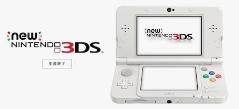 任天堂は2014年に発売した携帯ゲーム機「Newニンテンドー3DS」の生産終了を発表